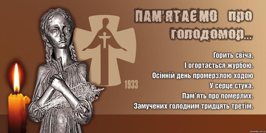 Картинки по запросу День пам'яті жертв Голодомору